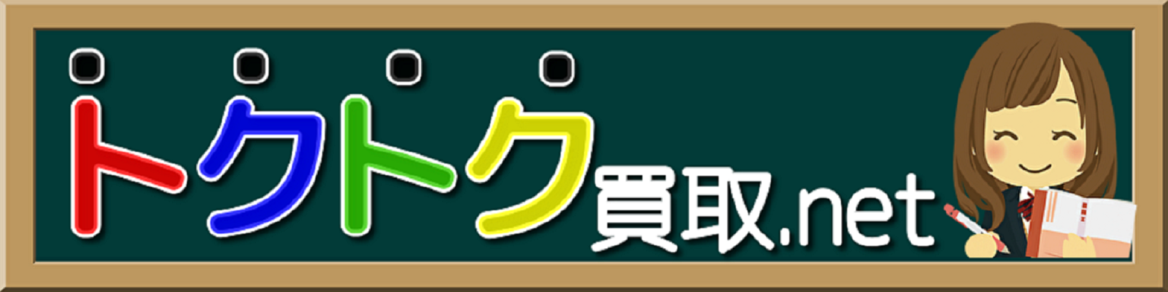 トクトク買取.net